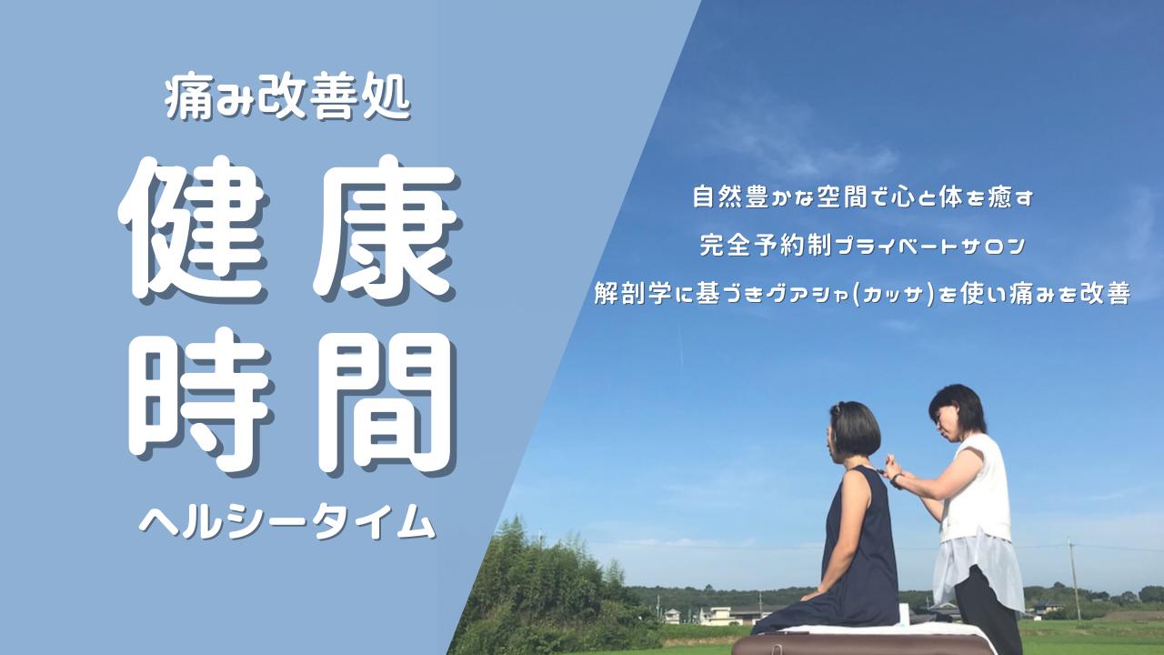 痛み改善処                 健康時間 〜ヘルシータイム〜